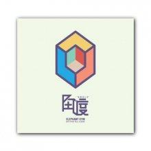 大象體操 (Elephant Gym)_[角度 -Angle-]CD