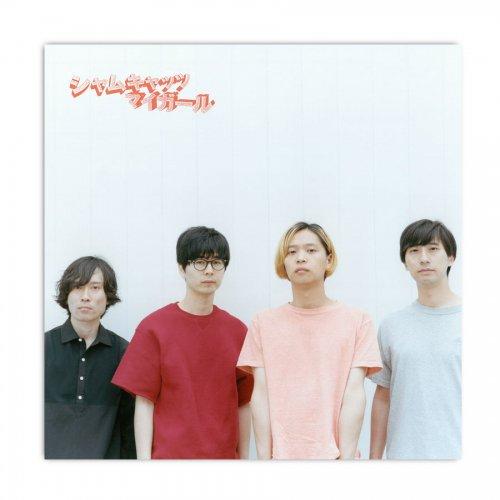 シャムキャッツ_Single[マイガール(DVD付き)]CD