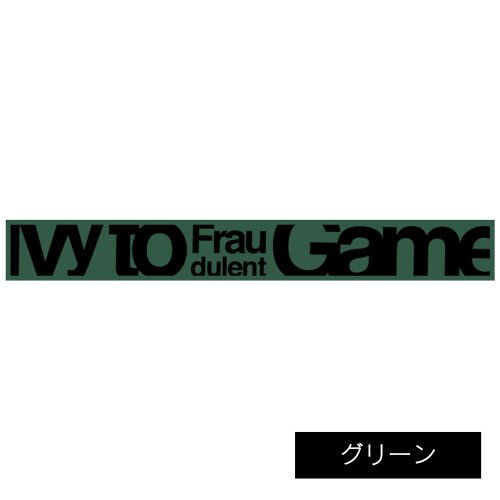 <img class='new_mark_img1' src='//img.shop-pro.jp/img/new/icons5.gif' style='border:none;display:inline;margin:0px;padding:0px;width:auto;' />Ivy to Fraudulent Game_RubberBand 2019 summer-ver