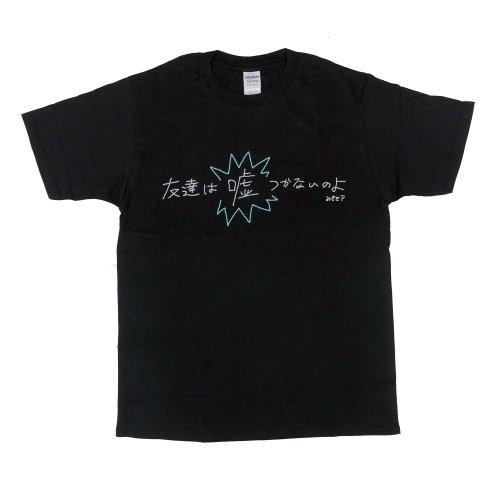みきとP_「友達は嘘つかないのよ」Tシャツ