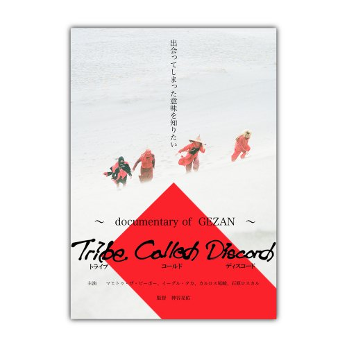 GEZAN_[Tribe Called Discord〜documentary of GEZAN〜]DVD