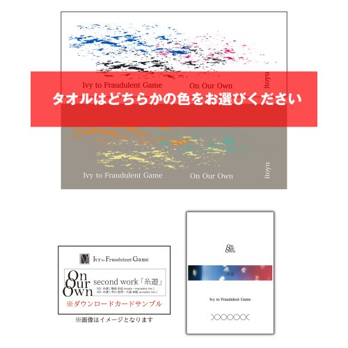 <img class='new_mark_img1' src='https://img.shop-pro.jp/img/new/icons5.gif' style='border:none;display:inline;margin:0px;padding:0px;width:auto;' />[受注生産]Ivy to Fraudulent Game_[On Our Own『糸遊』PLAN A]●one facetowel plan