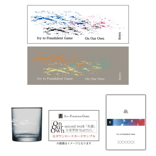 [販売終了]Ivy to Fraudulent Game_[On Our Own『糸遊』PLAN D]●two facetowel + one grass plan