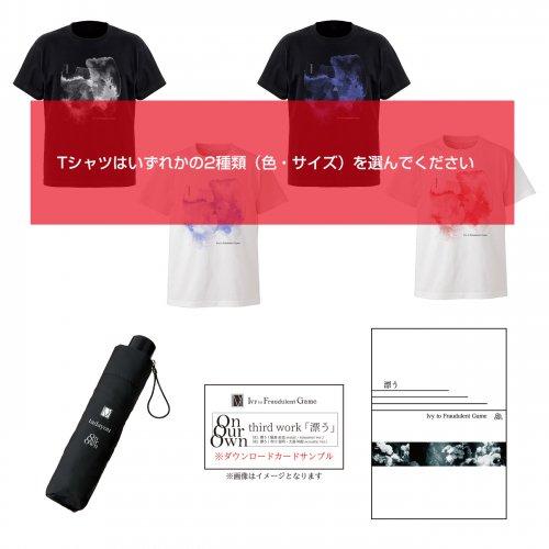 [販売終了]Ivy to Fraudulent Game_[On Our Own『漂う』PLAN E]●two t-shirts + one umbrella plan