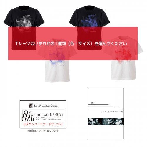 [販売終了]Ivy to Fraudulent Game_[On Our Own『漂う』PLAN A]●one t-shirts plan