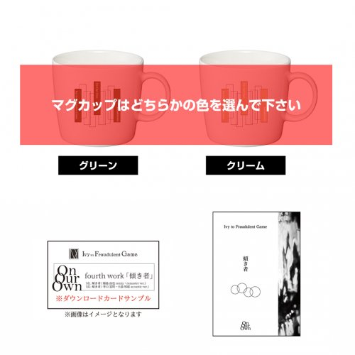 [販売終了]Ivy to Fraudulent Game_[On Our Own『傾き者』PLAN A]●MugCup Set