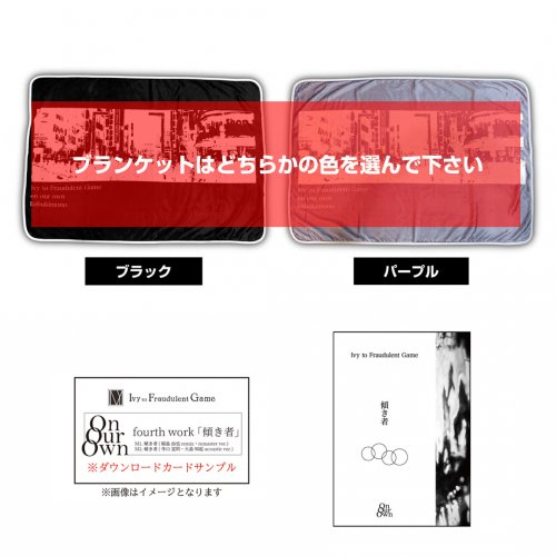 [販売終了]Ivy to Fraudulent Game_[On Our Own『傾き者』PLAN B]●Blanket Set
