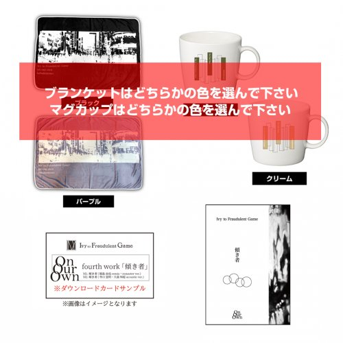 <img class='new_mark_img1' src='https://img.shop-pro.jp/img/new/icons5.gif' style='border:none;display:inline;margin:0px;padding:0px;width:auto;' />[受注生産]Ivy to Fraudulent Game_[On Our Own『傾き者』PLAN C]●MugCup & Blanket Set