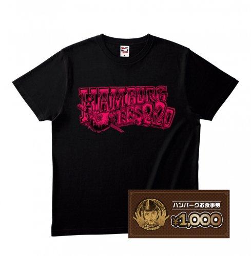 [二次受注生産]ハンバーグチケット+ハンバーグフェスTシャツ