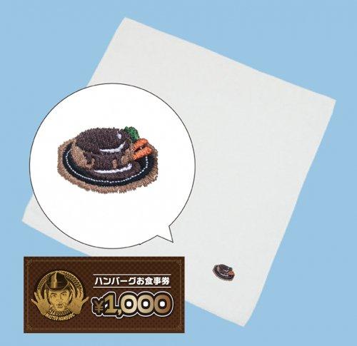 [二次受注生産]ハンバーグチケット+タオルハンカチ