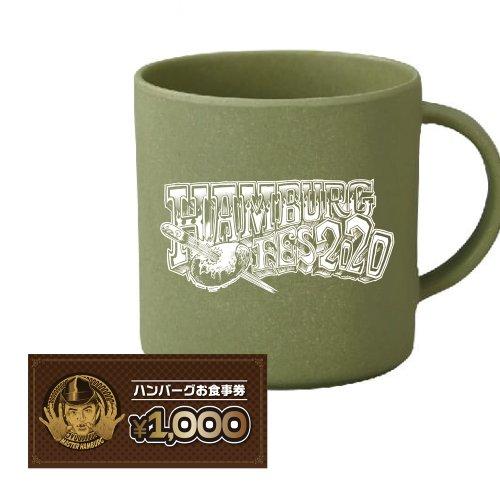 [二次受注生産]ハンバーグチケット+バンブーマグカップ