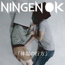 NINGEN OK_『体温の行方』