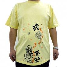 渋さ知らズ「渋不知」Tシャツ
