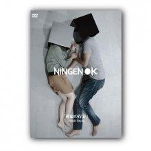 NINGEN OK「体温の行方」TOUR FINAL_DVD