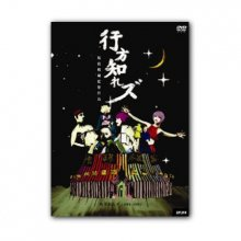 <img class='new_mark_img1' src='//img.shop-pro.jp/img/new/icons5.gif' style='border:none;display:inline;margin:0px;padding:0px;width:auto;' />渋さ知らズオーケストラ『行方知れズ』DVD