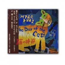 <img class='new_mark_img1' src='https://img.shop-pro.jp/img/new/icons5.gif' style='border:none;display:inline;margin:0px;padding:0px;width:auto;' />川下直広トリオ『猫時節』CD
