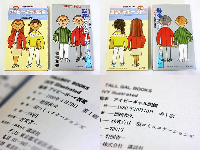 Bookstore 『絵本アイビーボーイ図鑑』&『絵本アイビーギャル図鑑』1980年初版本・穂積和夫<img class='new_mark_img2' src='//img.shop-pro.jp/img/new/icons47.gif' style='border:none;display:inline;margin:0px;padding:0px;width:auto;' /> 02