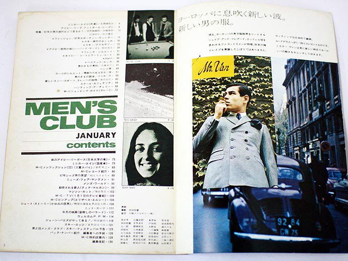 Bookstore MEN'S CLUB Vol.61 1967年1月号<img class='new_mark_img2' src='//img.shop-pro.jp/img/new/icons47.gif' style='border:none;display:inline;margin:0px;padding:0px;width:auto;' /> 02
