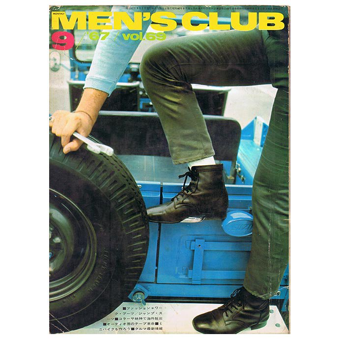 26774660 MEN'S CLUB Vol.69 1967年9月号 01