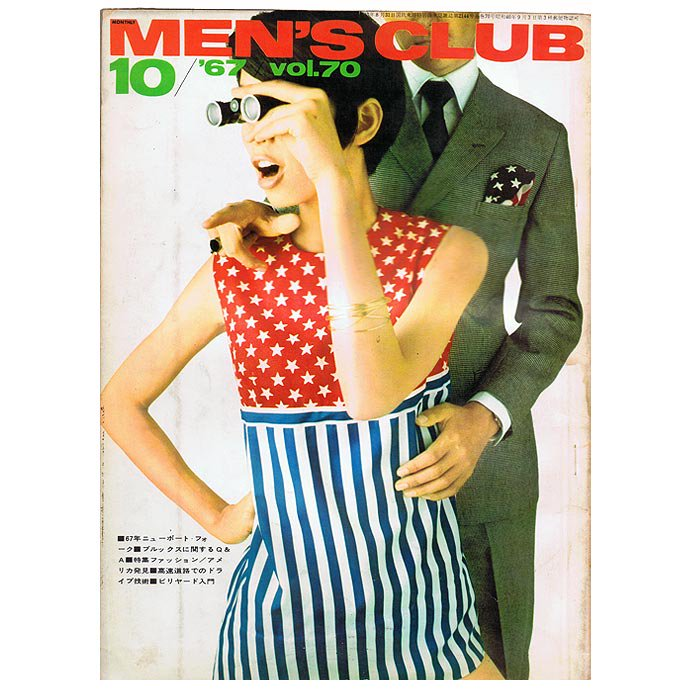 Bookstore MEN'S CLUB Vol.70 1967年10月号