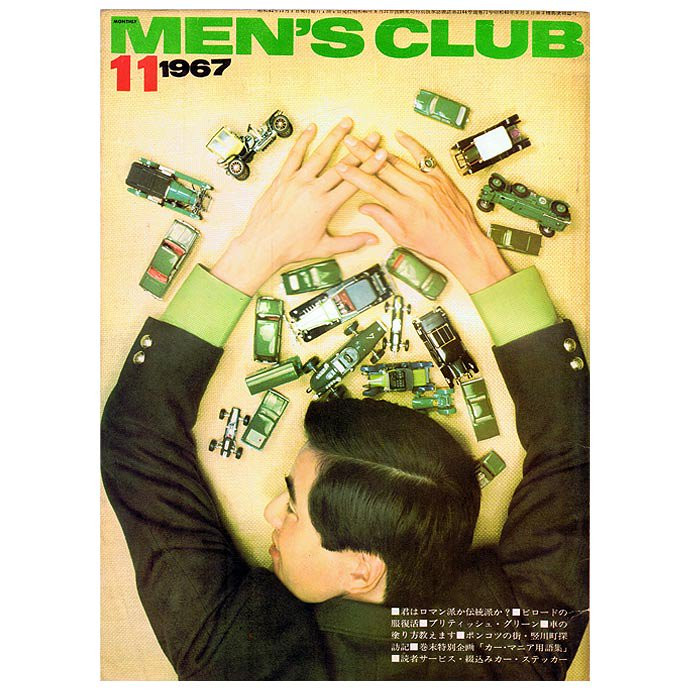 26774763 MEN'S CLUB  Vol.71 1967年11月号 01