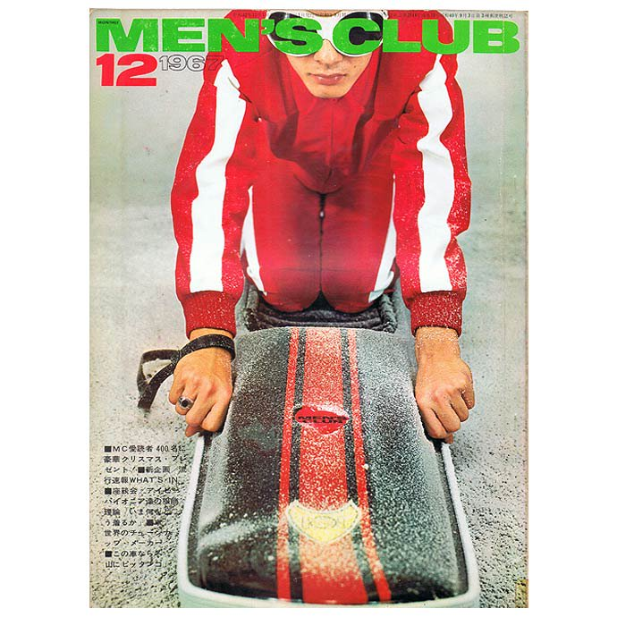 Bookstore MEN'S CLUB Vol.72 1967年12月号 01