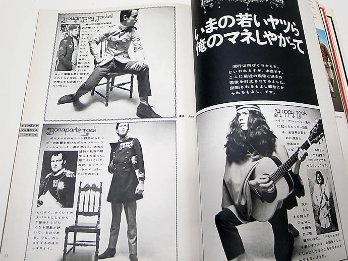 Bookstore MEN'S CLUB Vol.72 1967年12月号 02