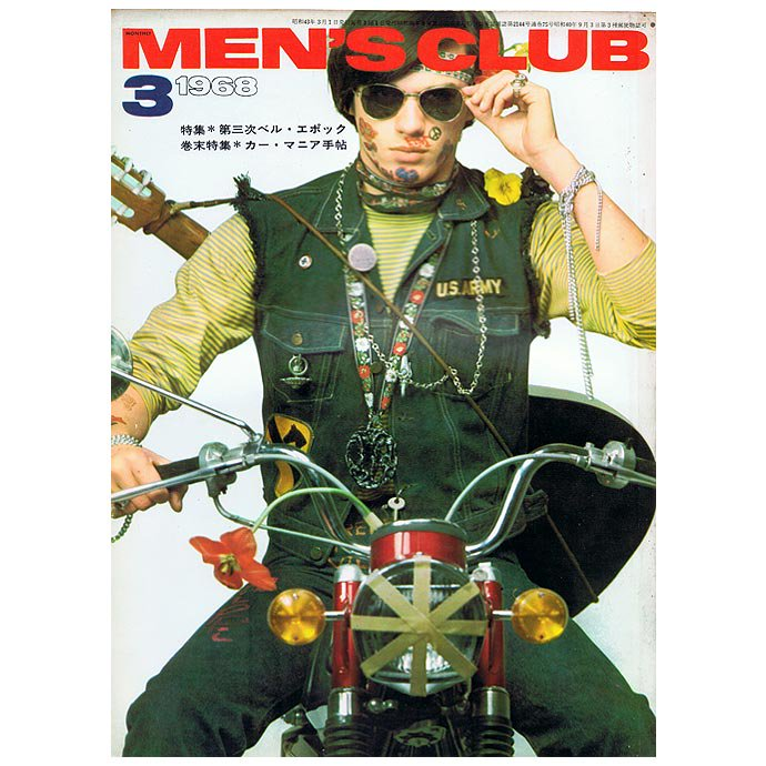 26775353 MEN'S CLUB Vol.75 1968年3月号 01