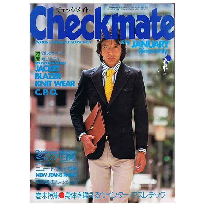 Bookstore Checkmate Vol.8 1976年1月号 01