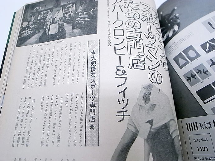Bookstore Checkmate Vol.8 1976年1月号 02