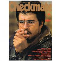 Bookstore Checkmate Vol.14 1977年1月号