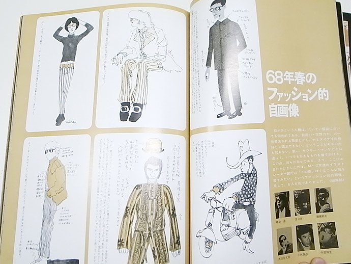 Bookstore MEN'S CLUB Vol.76 1968年4月号<img class='new_mark_img2' src='//img.shop-pro.jp/img/new/icons47.gif' style='border:none;display:inline;margin:0px;padding:0px;width:auto;' /> 02