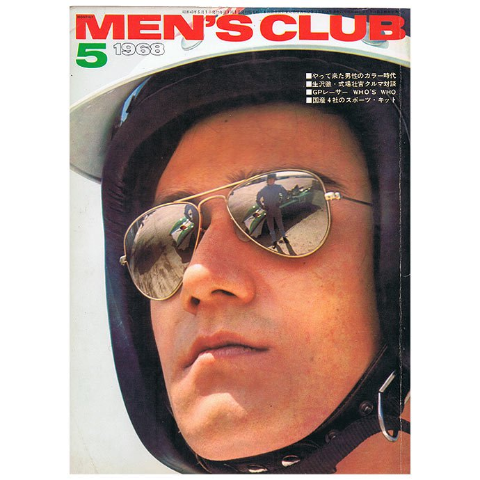 MEN'S CLUB Vol.77 1968年5月号<img class='new_mark_img2' src='//img.shop-pro.jp/img/new/icons47.gif' style='border:none;display:inline;margin:0px;padding:0px;width:auto;' />