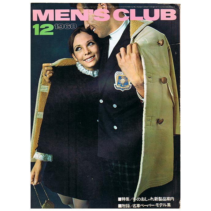 Bookstore MEN'S CLUB Vol.85 1968年12月号 01