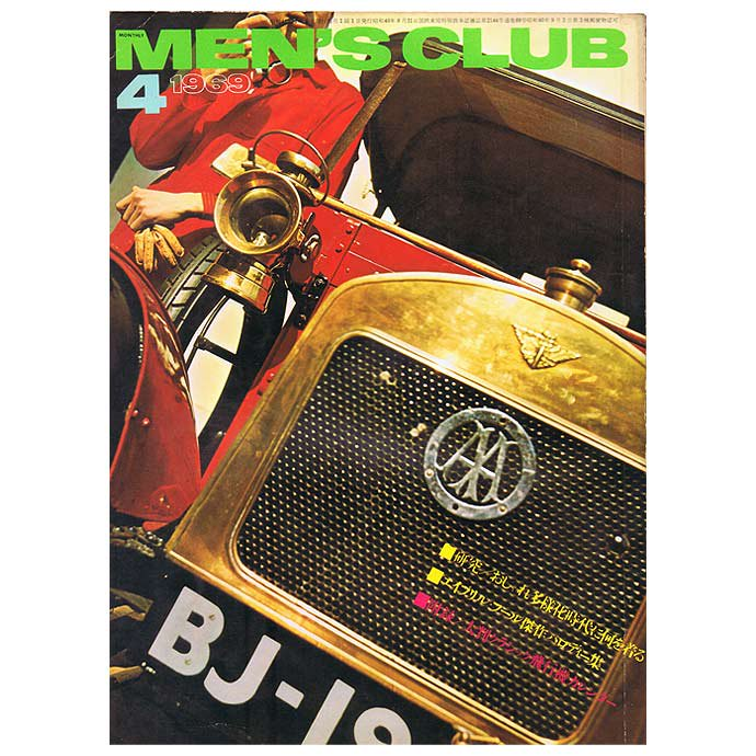 39217758 MEN'S CLUB Vol.89 1969年4月号<img class='new_mark_img2' src='//img.shop-pro.jp/img/new/icons47.gif' style='border:none;display:inline;margin:0px;padding:0px;width:auto;' /> 01