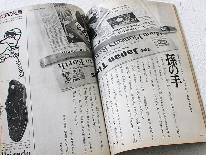 Bookstore MEN'S CLUB Vol.89 1969年4月号 02