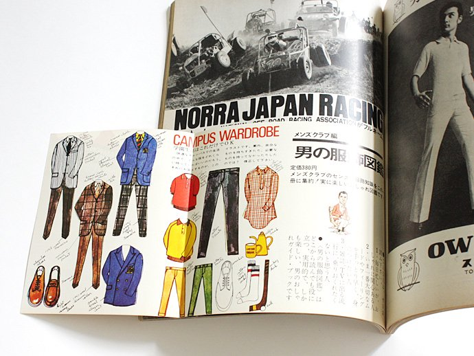 47815587 MEN'S CLUB Vol.101 1970年4月号<img class='new_mark_img2' src='//img.shop-pro.jp/img/new/icons47.gif' style='border:none;display:inline;margin:0px;padding:0px;width:auto;' /> 02