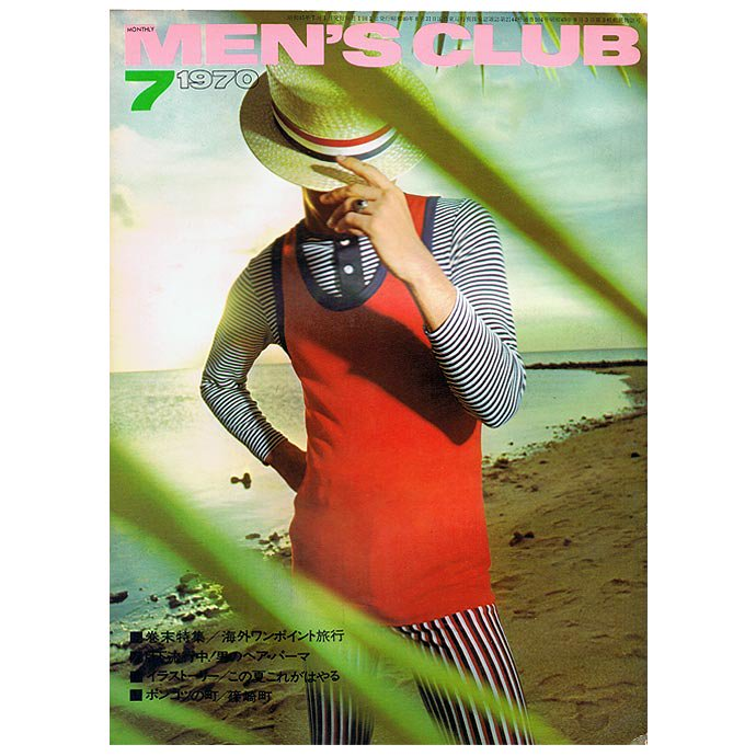 Bookstore MEN'S CLUB Vol.104 1970年7月号 01