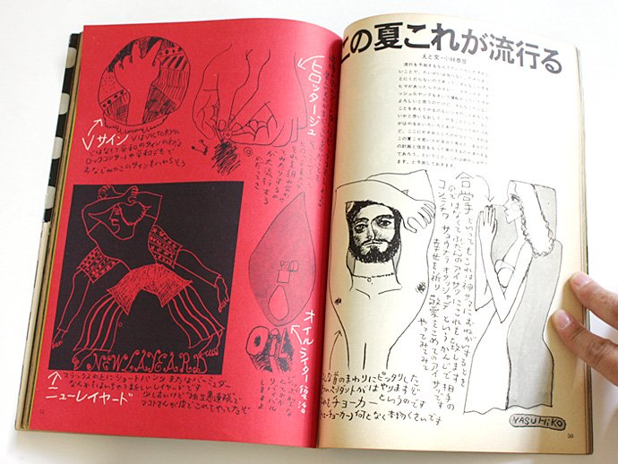 Bookstore MEN'S CLUB Vol.104 1970年7月号 02