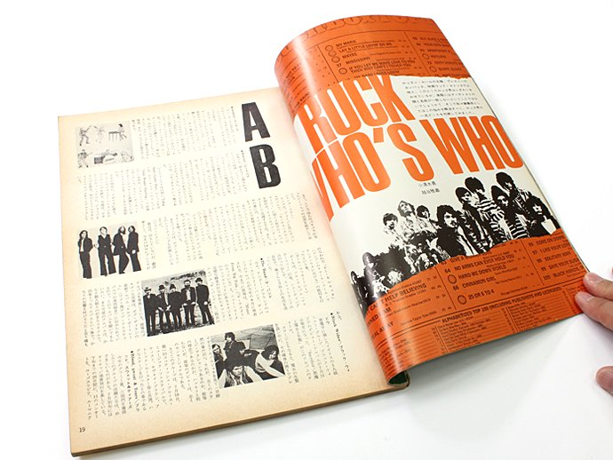 Bookstore MEN'S CLUB Vol.106 1970年9月号 02
