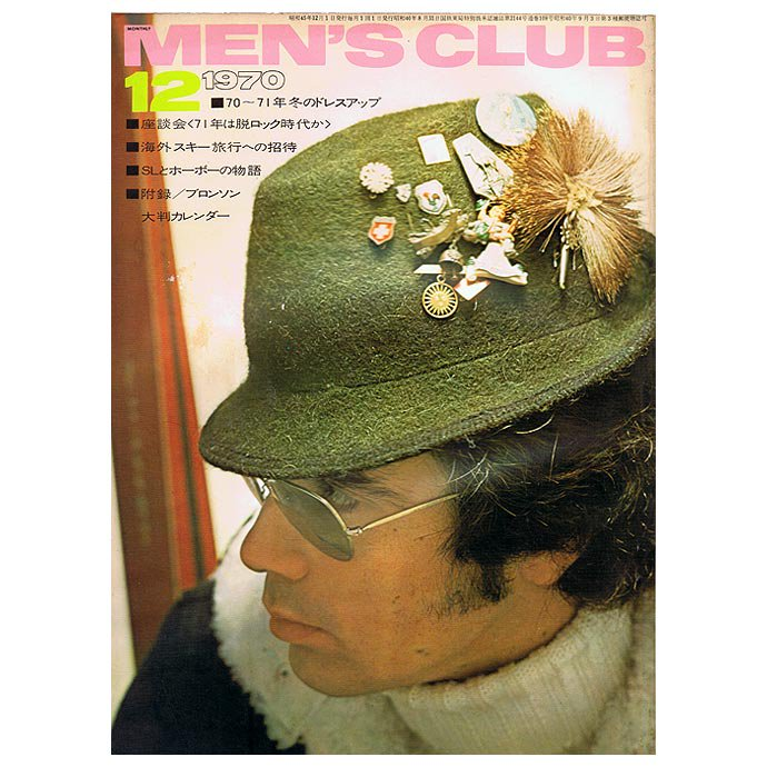 Bookstore MEN'S CLUB Vol.109 1970年12月号 01