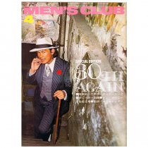 Bookstore MEN'S CLUB Vol.113 1971年4月号
