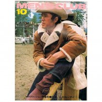 Bookstore MEN'S CLUB Vol.119 1971年10月号