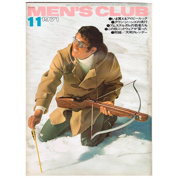 Bookstore MEN'S CLUB Vol.120 1971年11月号<img class='new_mark_img2' src='//img.shop-pro.jp/img/new/icons47.gif' style='border:none;display:inline;margin:0px;padding:0px;width:auto;' /> 01