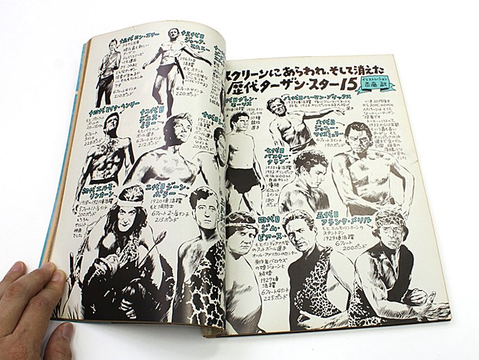Bookstore MEN'S CLUB Vol.122 1972年1月号 02