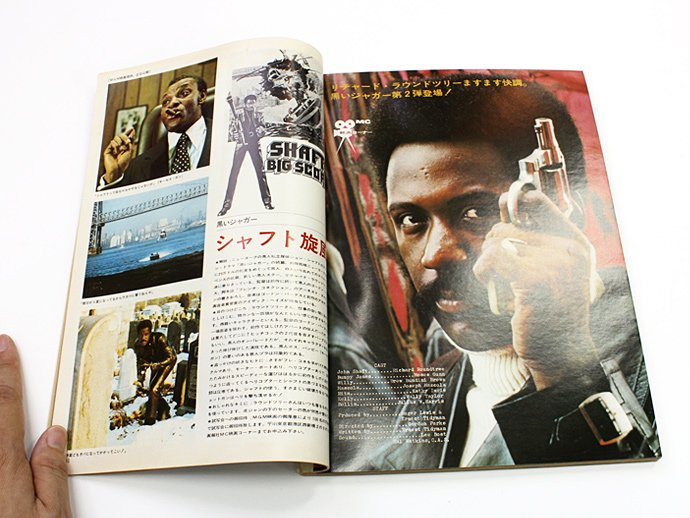 Bookstore MEN'S CLUB Vol.134 1972年12月号 02