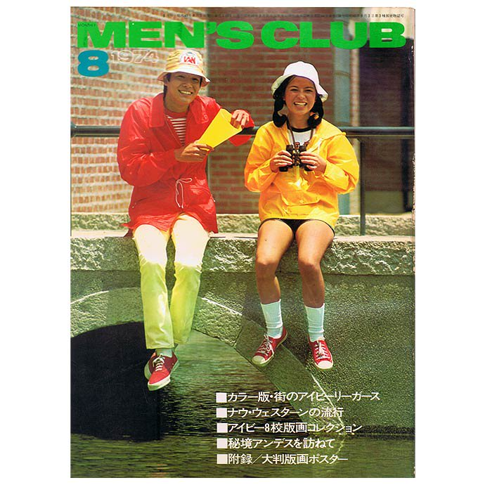 Bookstore MEN'S CLUB Vol.156 1974年8月号<img class='new_mark_img2' src='//img.shop-pro.jp/img/new/icons47.gif' style='border:none;display:inline;margin:0px;padding:0px;width:auto;' /> 01