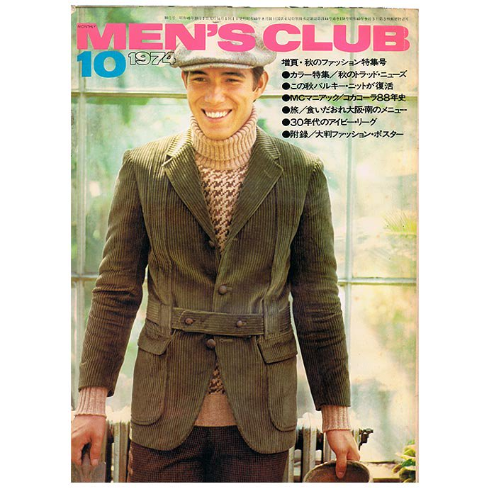 Bookstore MEN'S CLUB Vol.158 1974年10月号 01