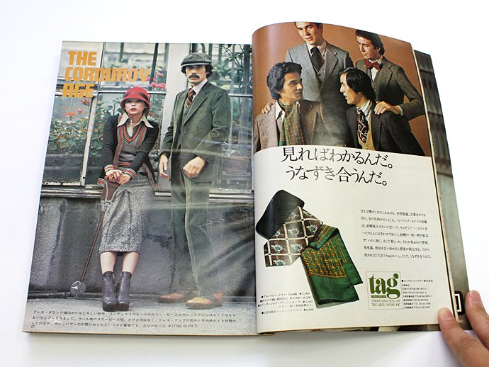 Bookstore MEN'S CLUB Vol.158 1974年10月号 02