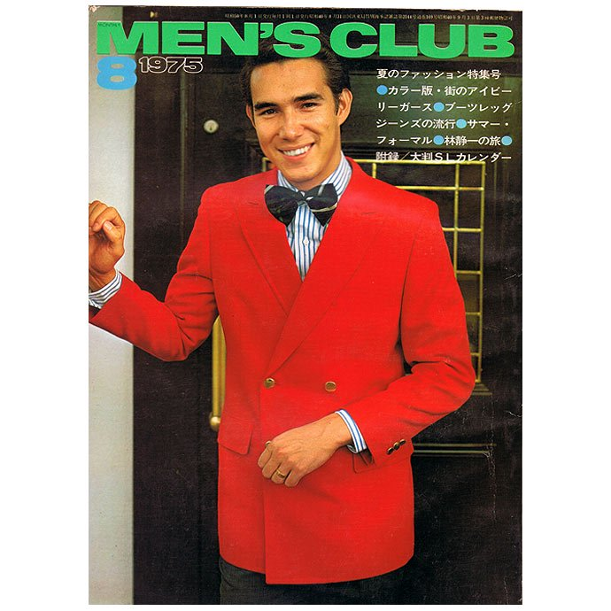 Bookstore MEN'S CLUB Vol.169 1975年8月号 01